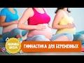 Советы для беременных