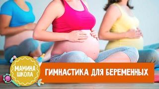 Гимнастика для беременных. Часть 1