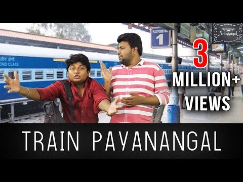 Train Payanangal | Parithabangal | Amutha Gaanam Troll thumbnail