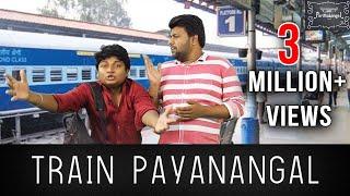 Train Payanangal | Parithabangal | Amutha Gaanam Troll