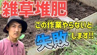 雑草堆肥やコンポストづくりで最も大切な作業!雑草の種や残飯は入れて良い?