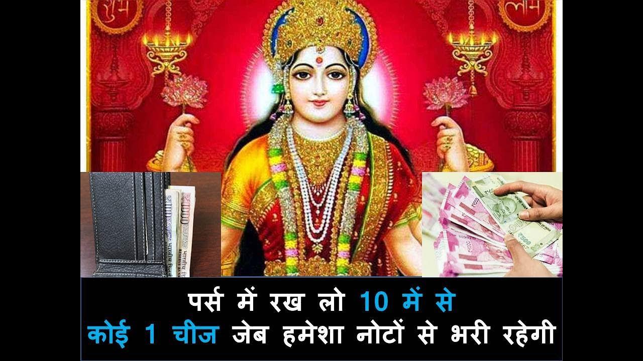 पर्स में रख लो 10 में से कोई 1 चीज जेब हमेशा नोटों से भरी रहेगी Laxmi Prapti Ke Upay in Hindi