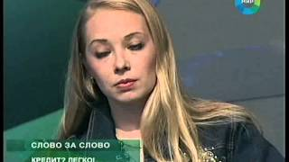 Быстрый кредит: за и против(, 2012-10-10T11:11:19.000Z)