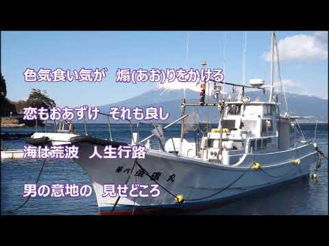 やんちゃ船/一条貫太  カラオケカバー