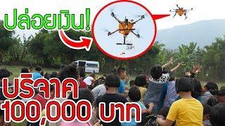 เครื่องบินบังคับปล่อยเงินในที่สาธารณะ!!! บริจาค 100,000 บาท!!!!