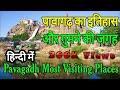 Pavagadh history in hindi  history of pavagadh  story of pavagadh champaner