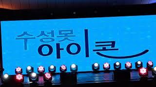 ☆트롯연대기☆ 수성못 테마공연