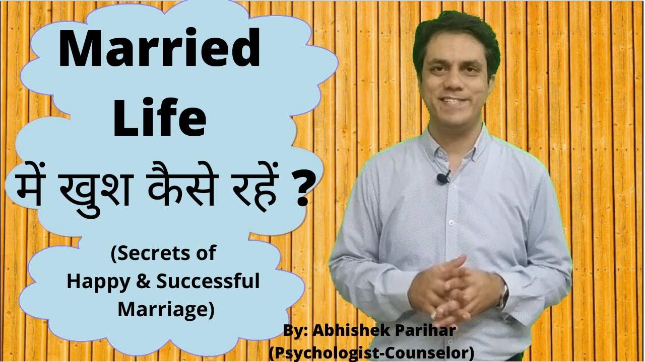 Secrets of Happy & Successful Marriage | Successful Marriage by Abhishek Parihar