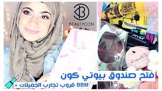 فتح صندوق بيوتي كون الصيفي + تجارب الجميلات | Beautycon BFF Summer Unboxing