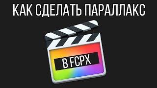 Монтаж видео в FCPX. Как сделать параллакс эффект в Apple Motion 5