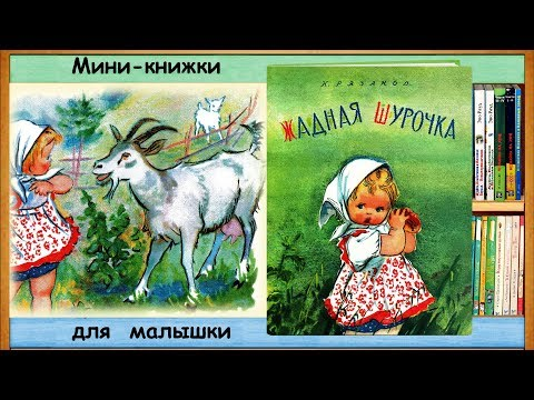 ЖАДНАЯ ШУРОЧКА (К.Рязанова) - читает бабушка Лида
