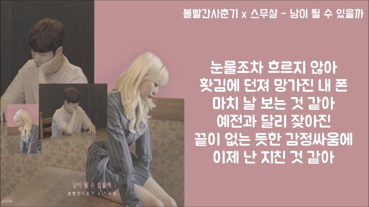 볼빨간 사춘기 노래 mp3