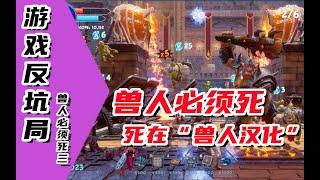 【游戏反坑局】兽人必须死3,距离佳作差一个好的中文翻译