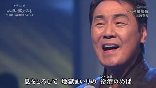 五木ひろし&山内惠介&三山ひろし 大利根無情 オリジナル歌手は三波春...