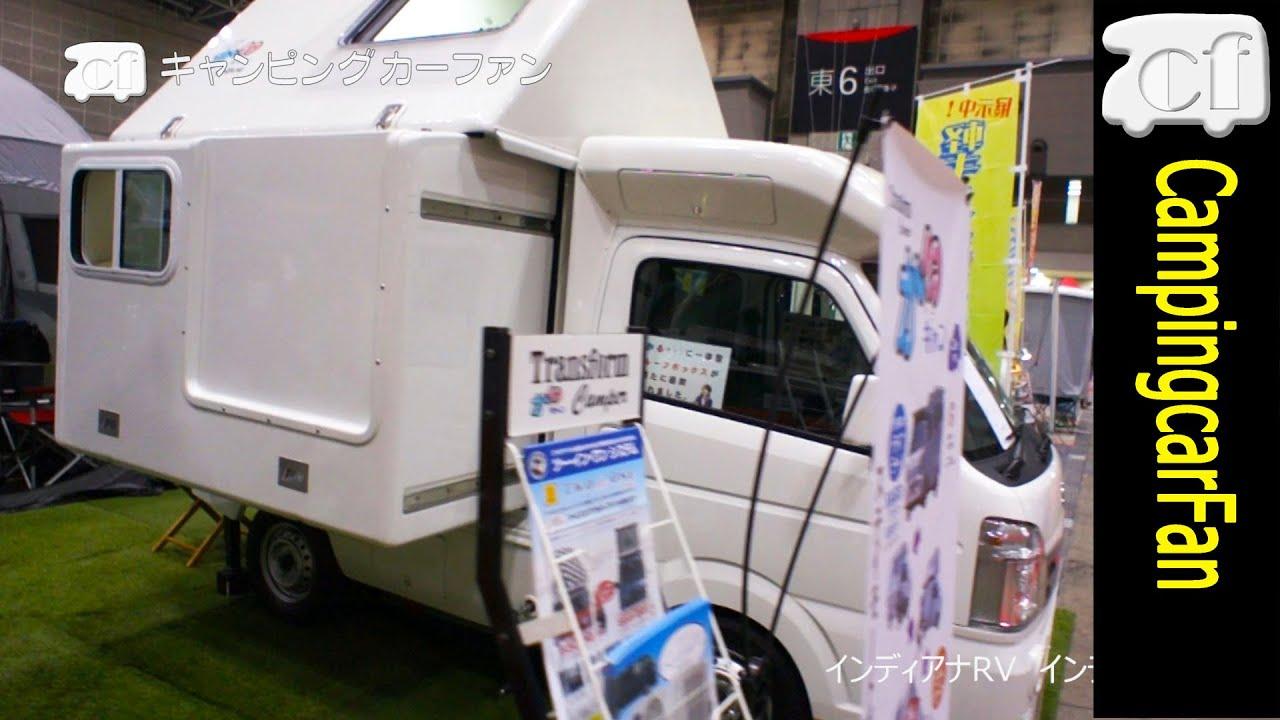 【かるキャン】 スライドアウトで広い室内を実現した軽キャンパー Japanese Motorhome Campingcar