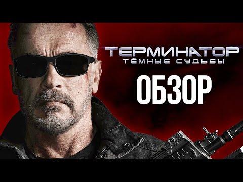 Обзор фильма «Терминатор: Тёмные судьбы» — Вот теперь можно хоронить (Обзор / Review)