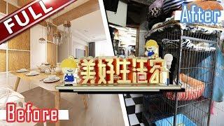 《美好生活家》第2期20180419:57平猫狗之家 老公房改造变摩登公寓【东方卫视官方高清】