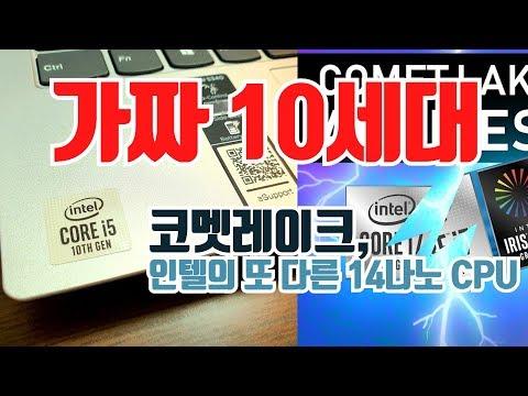 또 14나노?? 코멧레이크 i5-10210U 노트북 성능체크와 꼬여버린 인텔의 CPU 라인업에 대하여 (레노버 S340-13IML 리뷰)