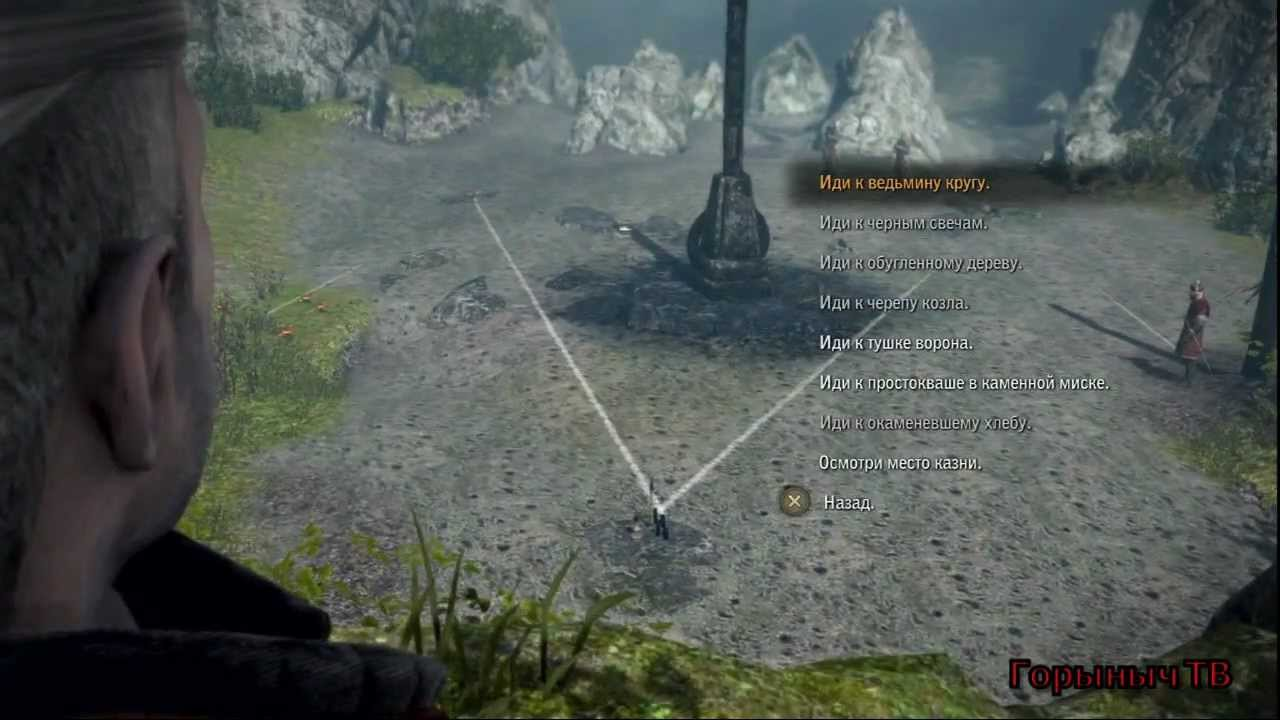 Как рисовать руны в ведьмаке 2