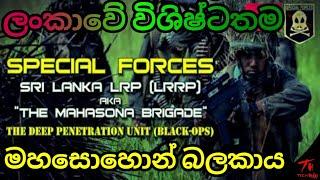 මහසොහොන් බලකාය : ලොව විශිෂ්ටතම රණශූරයන් SRI LANKAN ARMY(Mahasohon Balakaya)