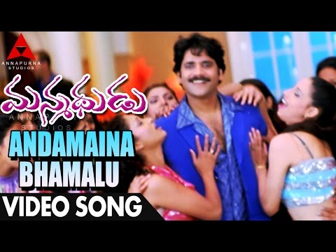 Andamaina Bhamalu Video Song - Manmadhudu Video Songs - Nagarjuna, Sonali Bendre, Anshu