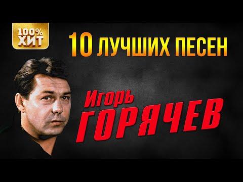 Игорь Горячев - 10 лучших песен | Русский Шансон