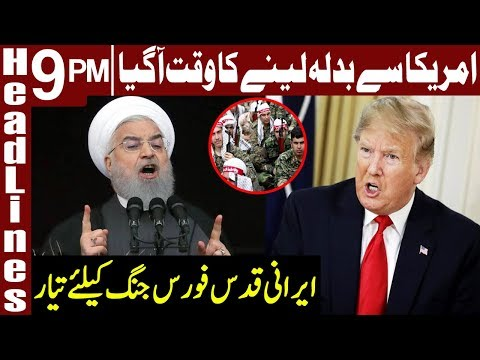 President Trump Now in Big Trouble | Headlines & Bulletin 9 PM | 7 January 2020 | Express News