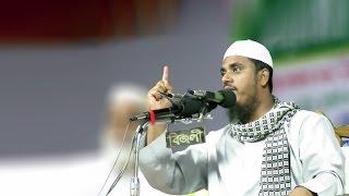 bangla new waz Mufti Shafi Ullah   যে ক্বারী ও বক্তা মিষ্ঠি মধুর কন্ঠের ওয়াজে পাগল করেছে সারা দেশ