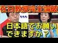 竹島問題終結へ!櫻井よし子が恐るべき発言をし在日韓国人教授を完全論破!