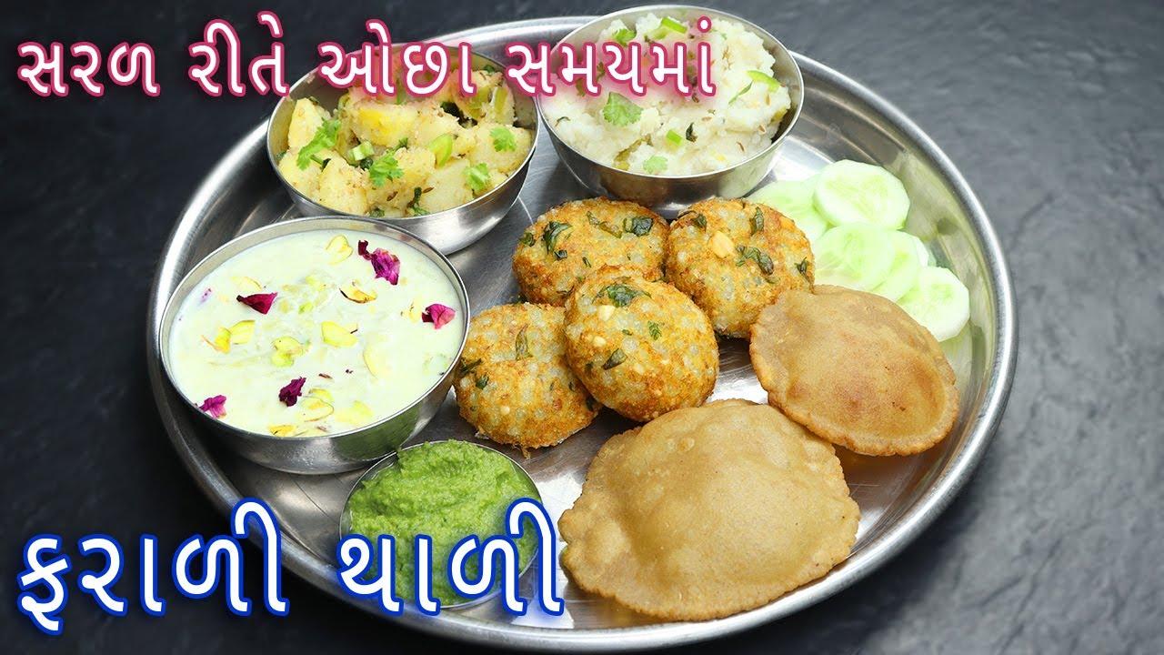 જન્માષ્ટમી પર બનાવો ઉપવાસ માટે ઓછા સમયમાં ફરાળી થાળી | farali thali recipe | vrat special thali
