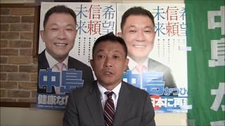 中島克仁氏(教育・社会保障)