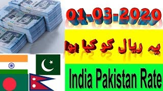1st  March 2020 Saudi Riyal Exchange Rate, Today Saudi Riyal Rate, Sar to pkr, Sar to inr