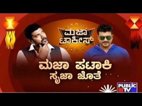 Public TV | Public Special: ಮಜಾ ಪಟಾಕಿ ಸೃಜಾ ಜೊತೆ | November 12, 2015