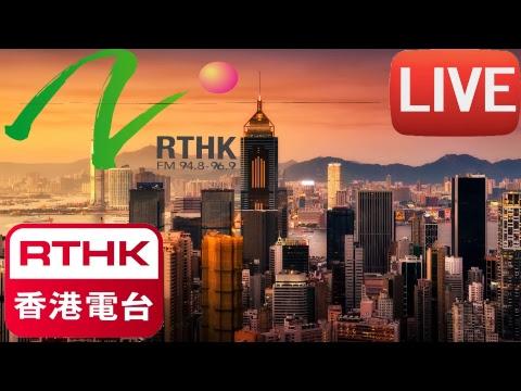 🔴香港電台 RTHK LIVE 7/24
