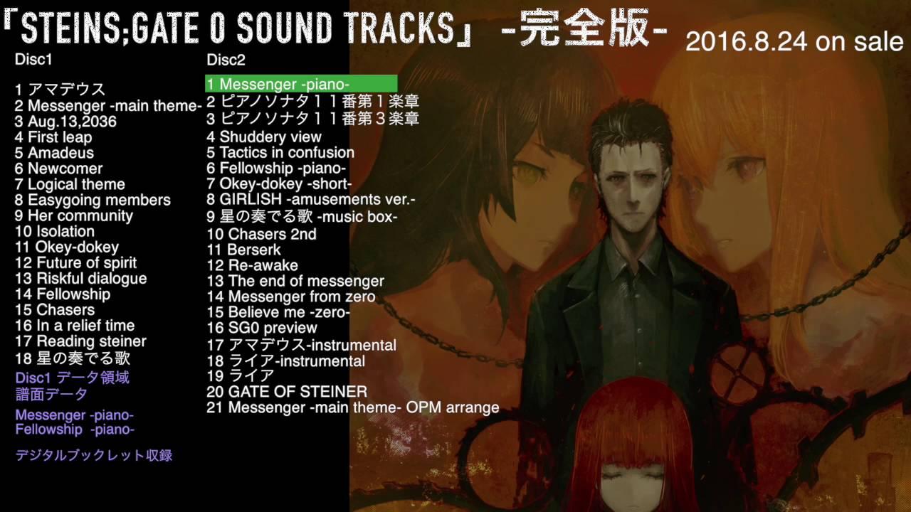 steins gate 0 sound tracks 完全 版