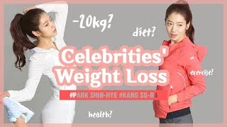 [Showbiz Korea] KANG SO-RA(강소라) & PARK SHIN-HYE(박신혜)! Celebrities' Weight Loss Transformations