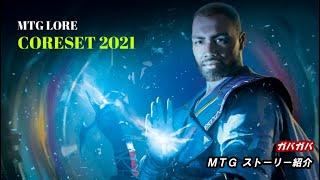【MTGストーリー解説】基本セット2021登場キャラの背景ストーリーまとめ ~M21ストーリー解説~