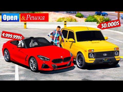 ОРЕЛ И РЕШКА В GTA 5 - ДЕНЬГИ РЕШАЮТ ВСЕ? НИВА ДЕДА ПРОТИВ МОЩНОЙ BMW Z4! 🌊ВОТЕР