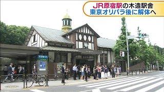 JR原宿駅の木造駅舎 東京オリパラ後に解体へ(19/11/20)