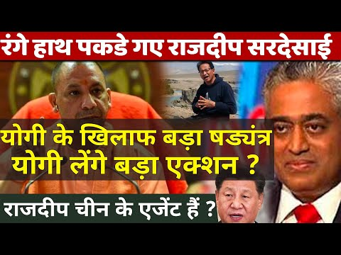 Yogi Adityanath Govt Will Take Action On Rajdeep Sardesai Fake News ? Sonam Wangchuk Statue Of Unity