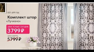 Shop & Show (Дом). 002506430 Комплект Штор Лучиано