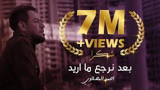 احمد المصلاوي - بعد نرجع ما اريد (حصريا) | 2021