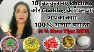 10 बिलकुल नए और उपयोगी टिप्स|| Kitchen tips and tricks in Hindi||Useful Kitchen tips|| Kitchen hacks