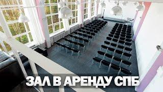 КОНФЕРЕНЦ ЗАЛ СПБ | Аренда залов для конференций(, 2016-08-03T10:00:57.000Z)