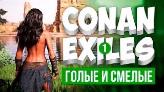 Голые и смелые - Conan Exiles #1
