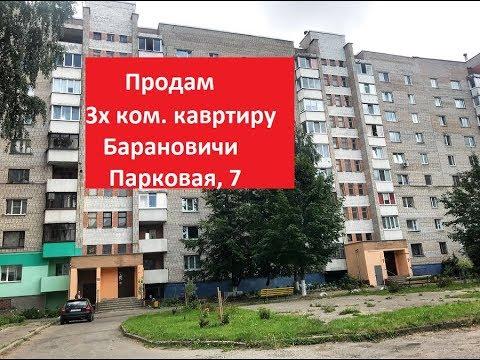 Продам 3х комнатную квартиру Барановичи Парковая 03.01.006.11.987, 11 08 19
