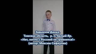 Завьялов Данил - «Нет, ничто с Россией не сравнится!» (стихи Максима Сафиулина)