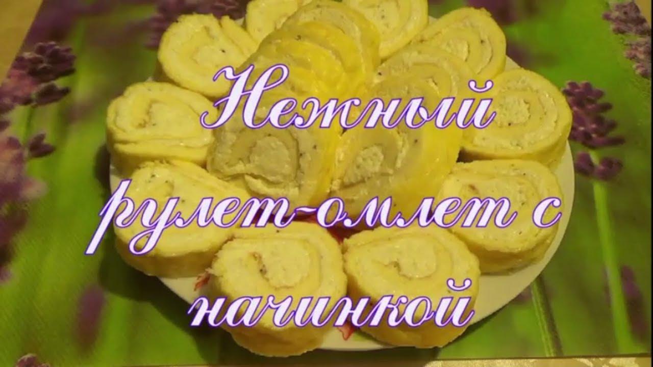 Нежный рулет омлет с начинкой из плавленых сырков/Delicate omelette roll with stuffed melted cheese