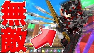 【Minecraft】悔しさ乗り越え最強弓で暴れまくる!ベットウォーズ実況プレ…