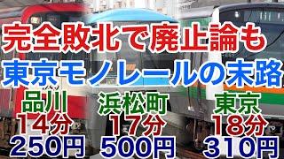 【迷列車で行こう】謎学編 189 親会社JR東日本が新線建設で東京モノレール廃止?窮地のモノレールの今後はどうなる